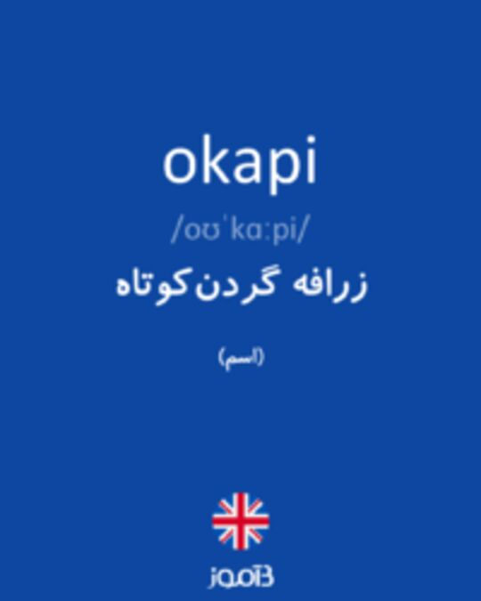 تصویر okapi - دیکشنری انگلیسی بیاموز