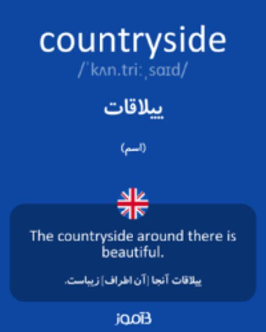 تصویر countryside - دیکشنری انگلیسی بیاموز