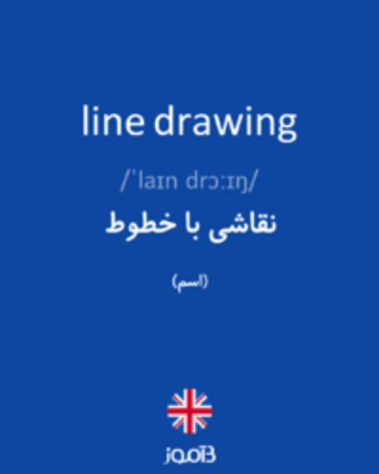 تصویر line drawing - دیکشنری انگلیسی بیاموز