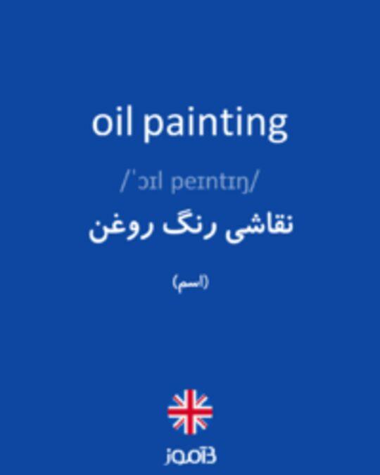تصویر oil painting - دیکشنری انگلیسی بیاموز