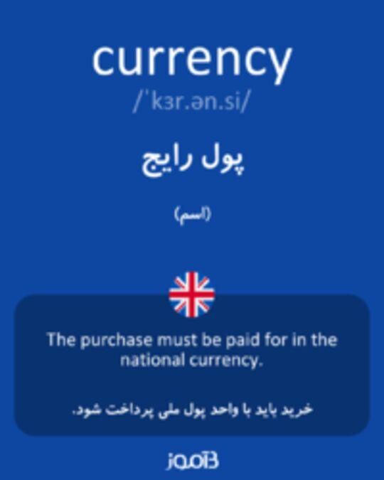 تصویر currency - دیکشنری انگلیسی بیاموز