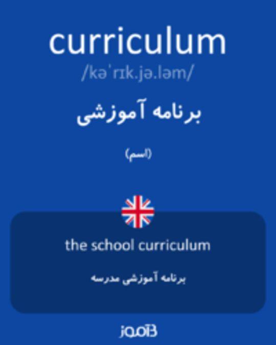 تصویر curriculum - دیکشنری انگلیسی بیاموز