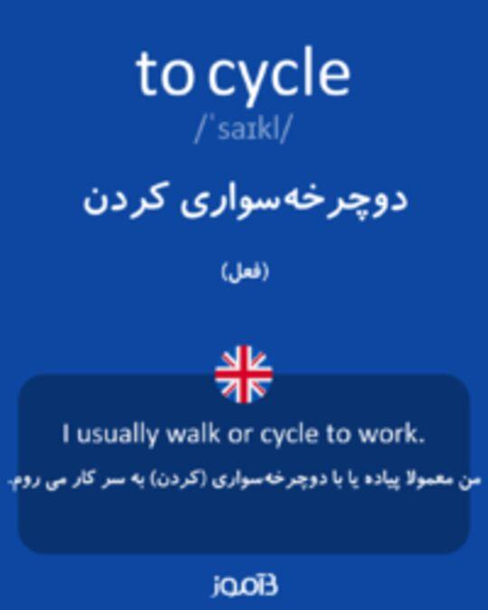 تصویر to cycle - دیکشنری انگلیسی بیاموز