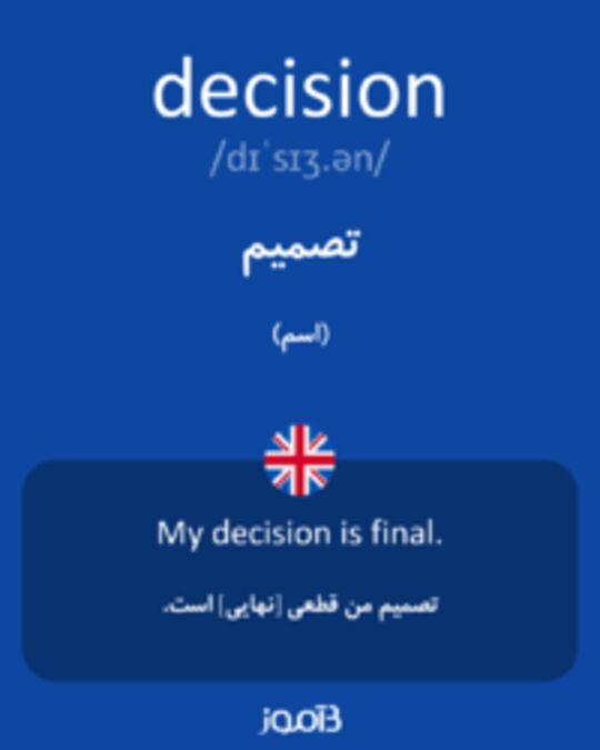 تصویر decision - دیکشنری انگلیسی بیاموز
