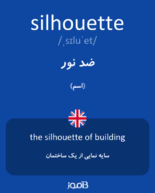 تصویر silhouette - دیکشنری انگلیسی بیاموز
