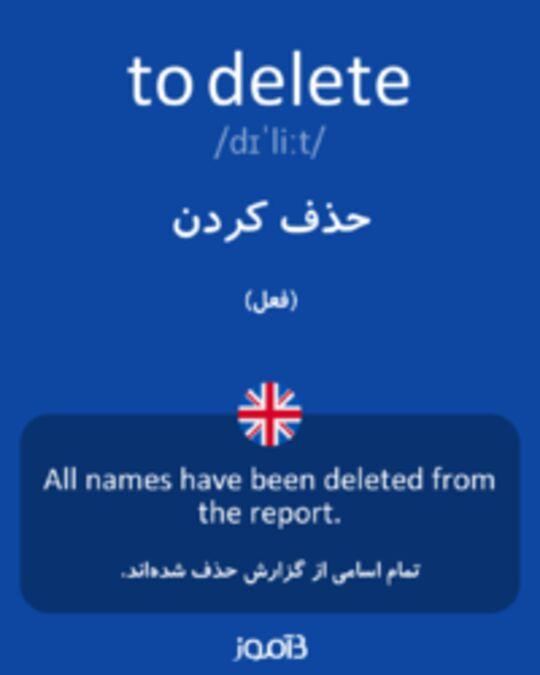 تصویر to delete - دیکشنری انگلیسی بیاموز