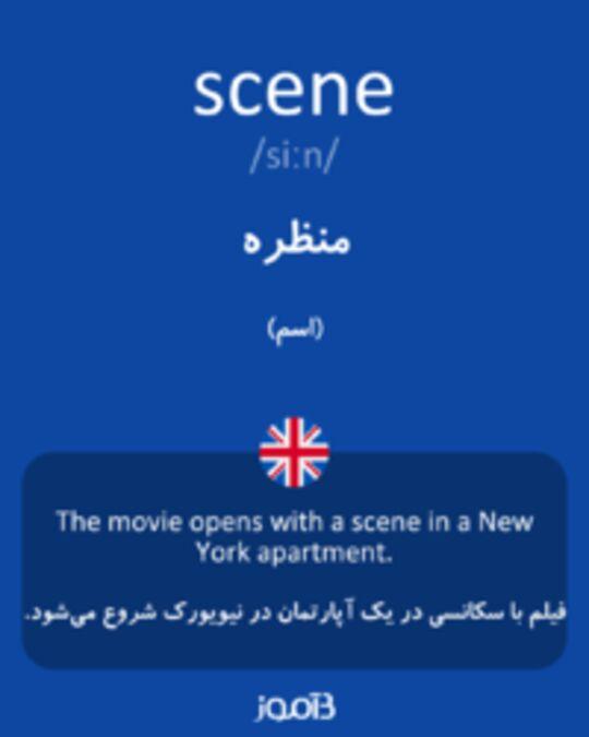 تصویر scene - دیکشنری انگلیسی بیاموز