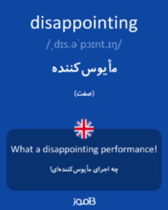 تصویر disappointing - دیکشنری انگلیسی بیاموز