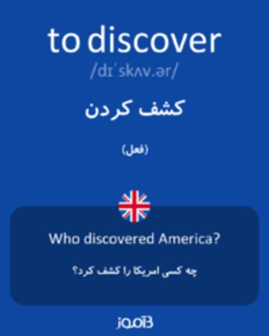 تصویر to discover - دیکشنری انگلیسی بیاموز