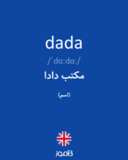 تصویر dada - دیکشنری انگلیسی بیاموز