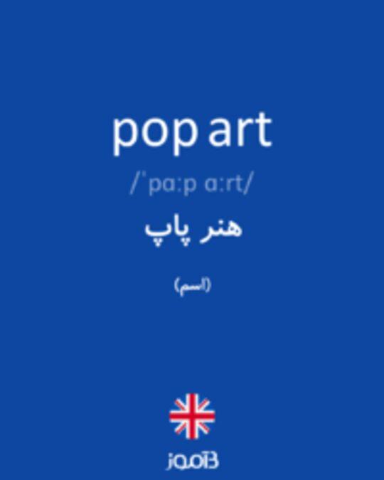تصویر pop art - دیکشنری انگلیسی بیاموز