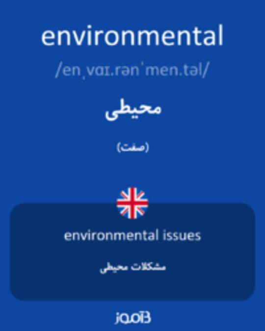 تصویر environmental - دیکشنری انگلیسی بیاموز