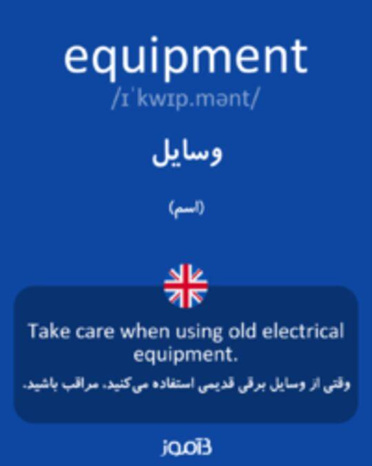 تصویر equipment - دیکشنری انگلیسی بیاموز
