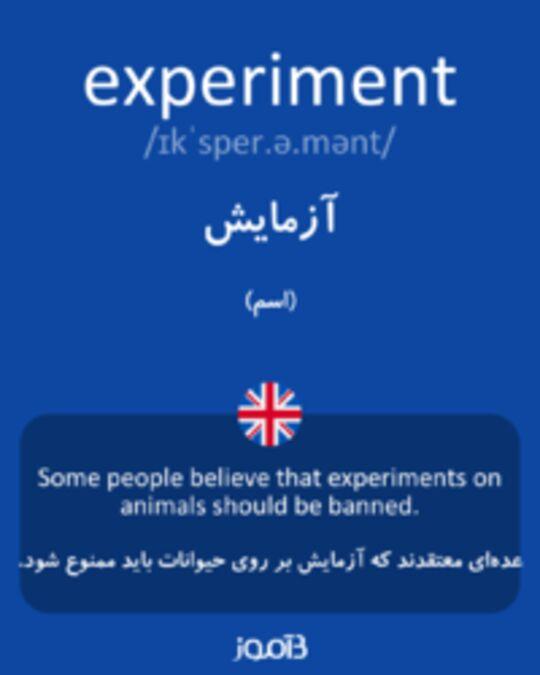 تصویر experiment - دیکشنری انگلیسی بیاموز