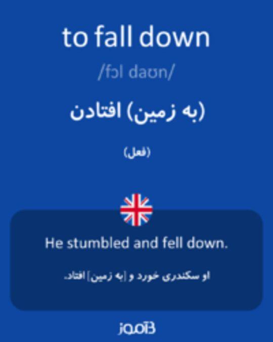 تصویر to fall down - دیکشنری انگلیسی بیاموز