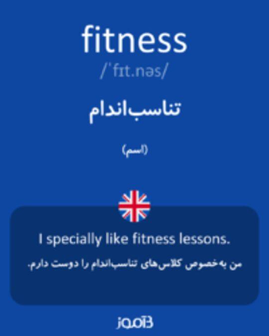تصویر fitness - دیکشنری انگلیسی بیاموز