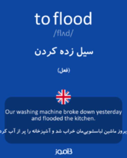 تصویر to flood - دیکشنری انگلیسی بیاموز
