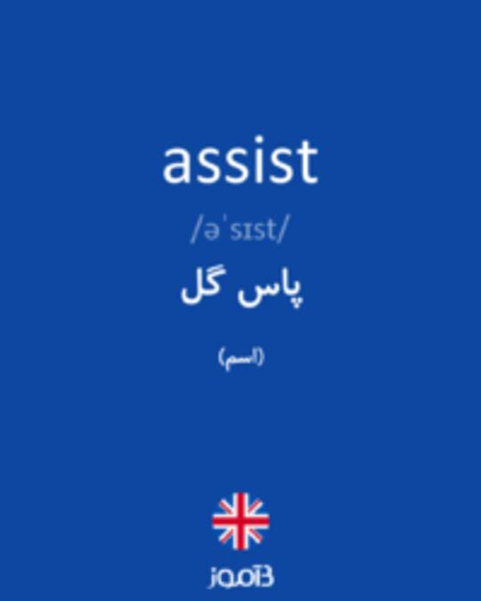 تصویر assist - دیکشنری انگلیسی بیاموز