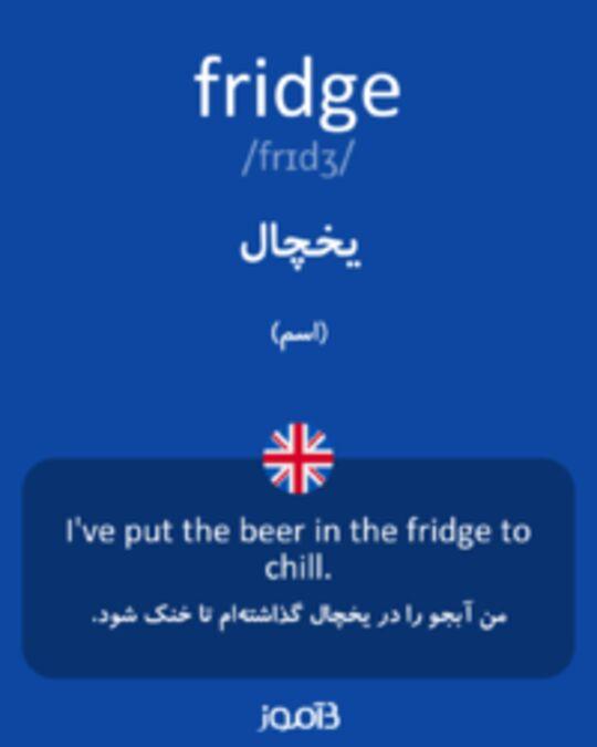 تصویر fridge - دیکشنری انگلیسی بیاموز