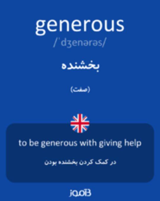 تصویر generous - دیکشنری انگلیسی بیاموز