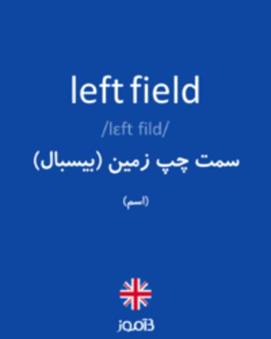 تصویر left field - دیکشنری انگلیسی بیاموز