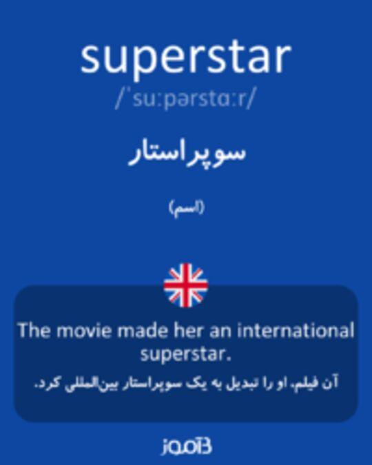 تصویر superstar - دیکشنری انگلیسی بیاموز