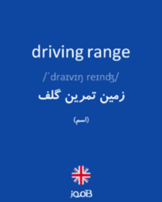 تصویر driving range - دیکشنری انگلیسی بیاموز