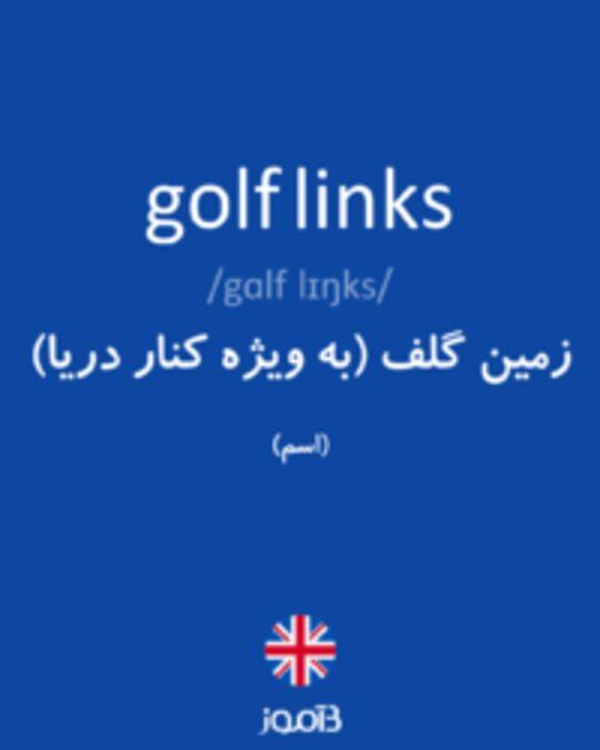 تصویر golf links - دیکشنری انگلیسی بیاموز