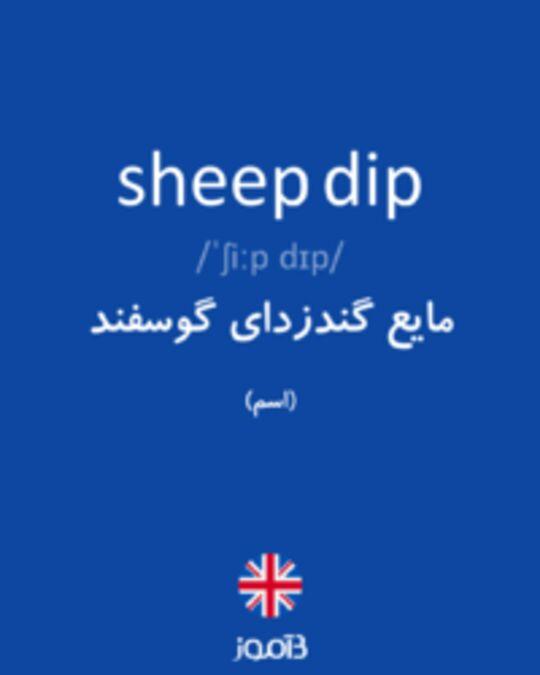 تصویر sheep dip - دیکشنری انگلیسی بیاموز