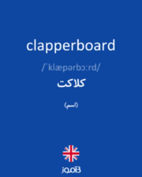 تصویر clapperboard - دیکشنری انگلیسی بیاموز