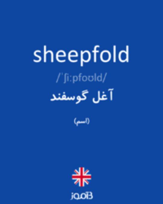 تصویر sheepfold - دیکشنری انگلیسی بیاموز