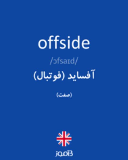 تصویر offside - دیکشنری انگلیسی بیاموز