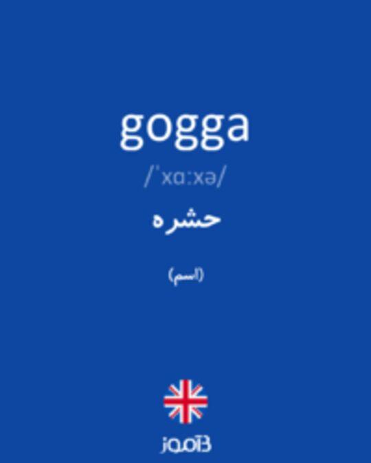 تصویر gogga - دیکشنری انگلیسی بیاموز