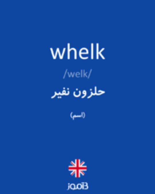 تصویر whelk - دیکشنری انگلیسی بیاموز