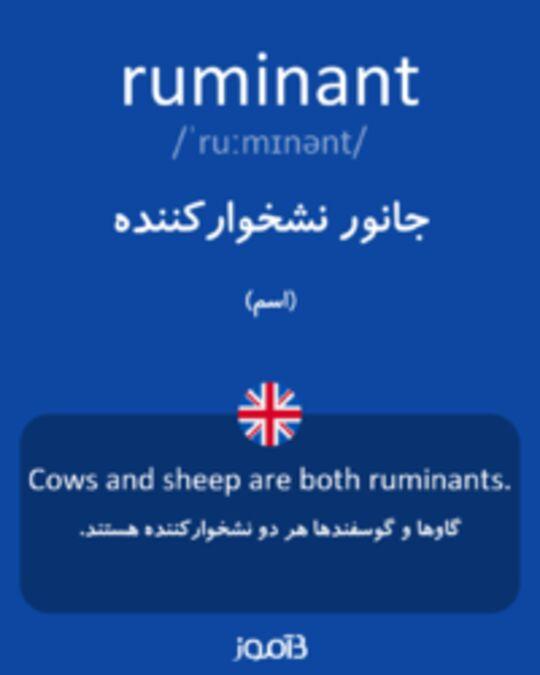 تصویر ruminant - دیکشنری انگلیسی بیاموز