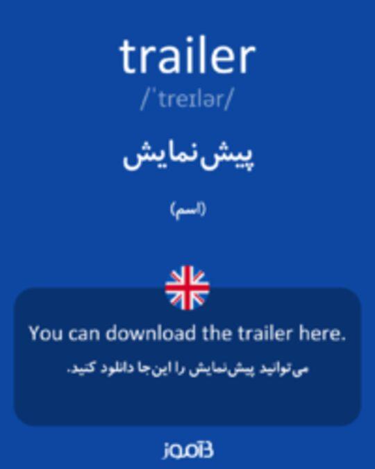 تصویر trailer - دیکشنری انگلیسی بیاموز