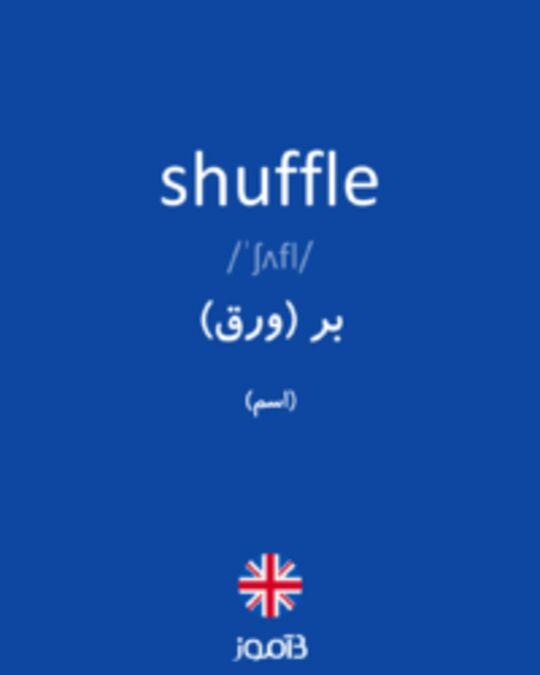 تصویر shuffle - دیکشنری انگلیسی بیاموز