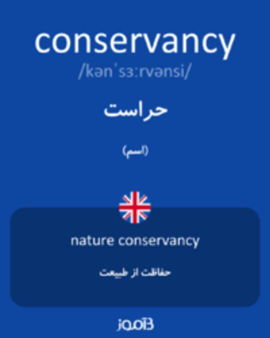 تصویر conservancy - دیکشنری انگلیسی بیاموز