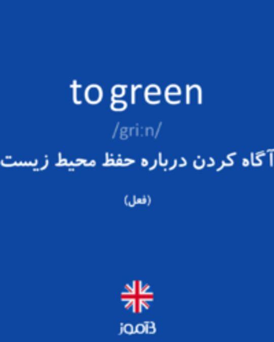 تصویر to green - دیکشنری انگلیسی بیاموز