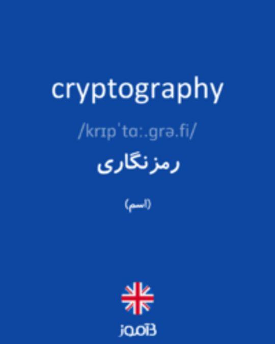 تصویر cryptography - دیکشنری انگلیسی بیاموز