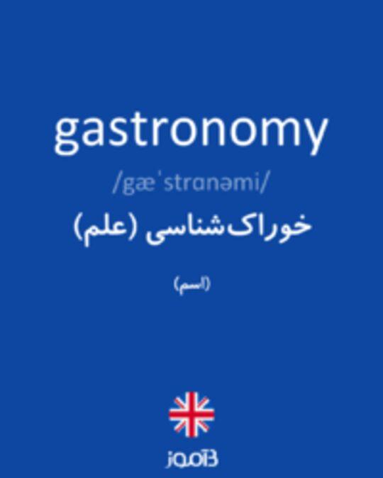 تصویر gastronomy - دیکشنری انگلیسی بیاموز