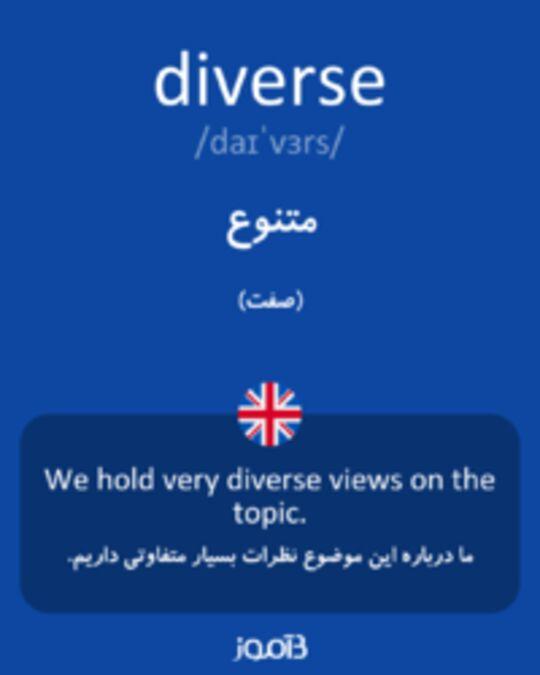 تصویر diverse - دیکشنری انگلیسی بیاموز