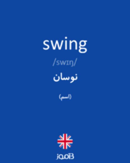 تصویر swing - دیکشنری انگلیسی بیاموز