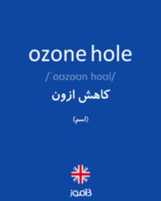 تصویر ozone hole - دیکشنری انگلیسی بیاموز