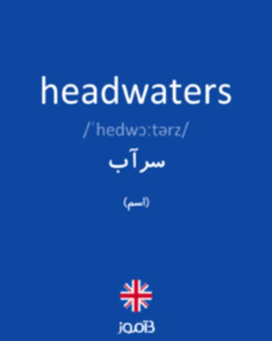 تصویر headwaters - دیکشنری انگلیسی بیاموز