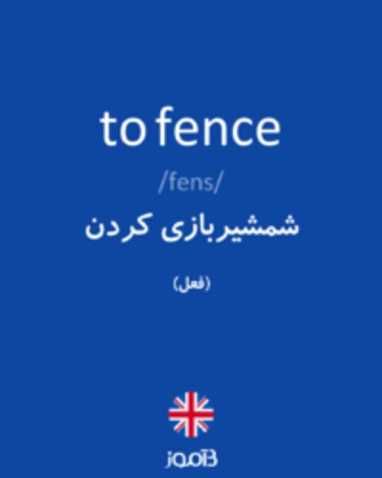 تصویر to fence - دیکشنری انگلیسی بیاموز