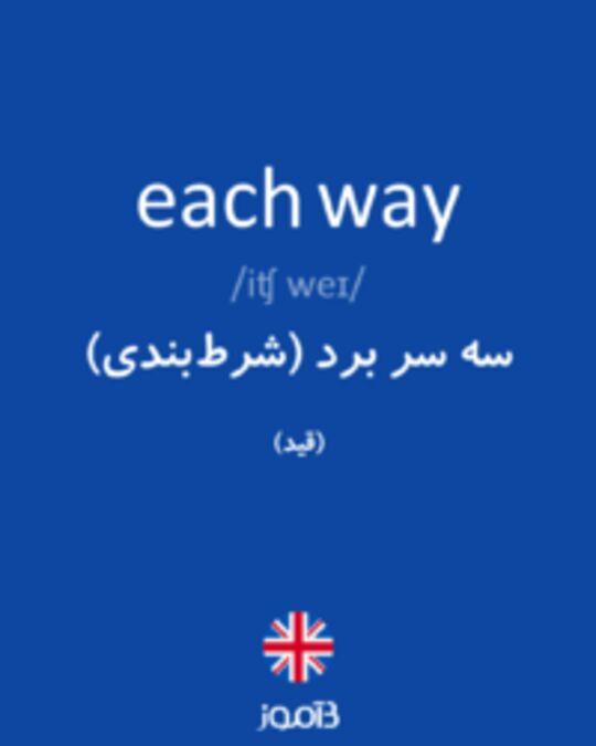 تصویر each way - دیکشنری انگلیسی بیاموز