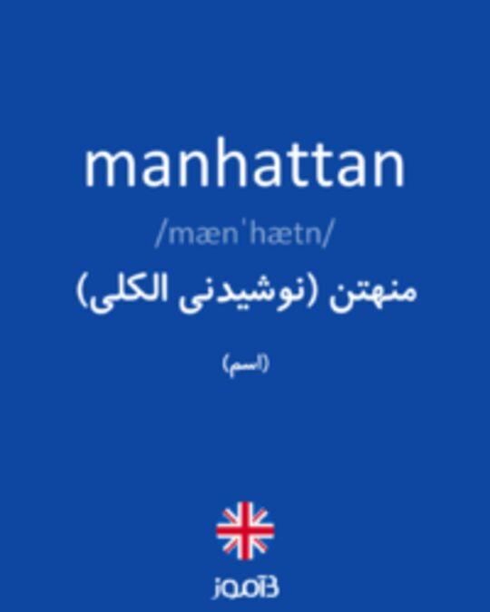 تصویر manhattan - دیکشنری انگلیسی بیاموز