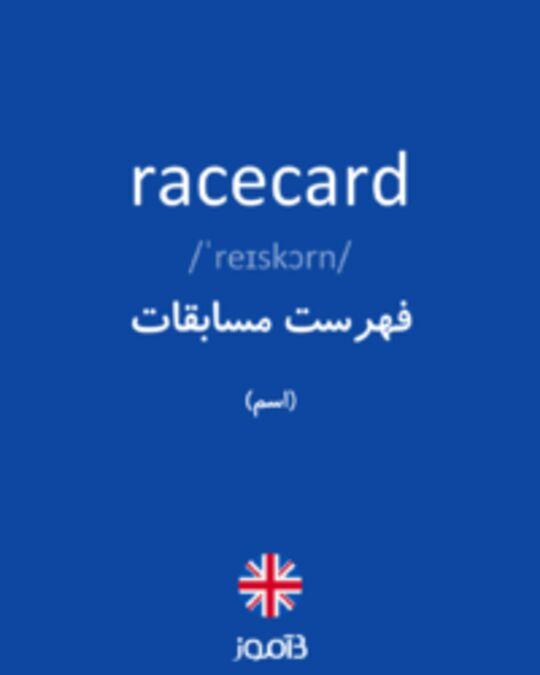 تصویر racecard - دیکشنری انگلیسی بیاموز