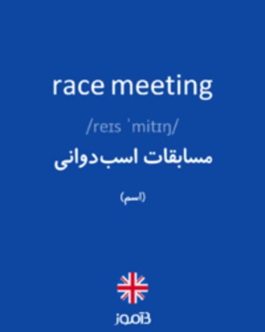 تصویر race meeting - دیکشنری انگلیسی بیاموز